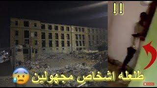 مغامرة راعي الدودج بمحافظة الأسكندرية في مصر !! طلعله بلطجية داخل المبنى !🔞
