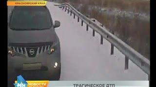 Молодая семья с ребёнком из Усть-Илимска погибли в ДТП в Красноярском крае
