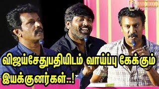 விஜய்சேதுபதி சிங்கம் டா..! Charan and Samuthirakani Speech about Vijaysethupathi