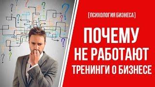 [Психология Бизнеса] Почему не работают тренинги о бизнесе. Жесткая правда!(Почему не работают тренинги о бизнесе http://deyneko.tv/lichnost-na-million/psihologiya-biznesa-pochemu-ne-rabotayut-treningi-o-biznese По статистике..., 2016-05-19T04:41:21.000Z)