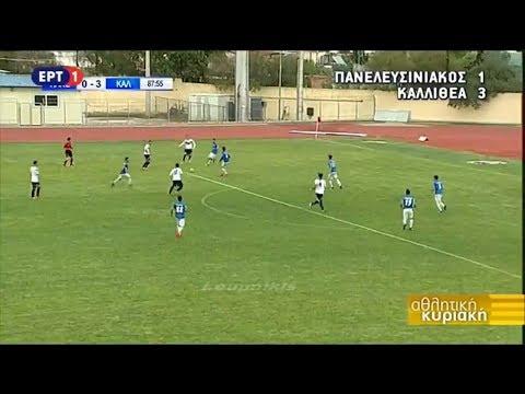 Football League 32η αγ. Στιγμιότυπα {28/5/2017}