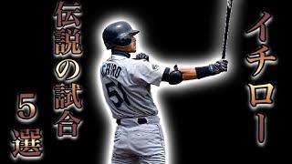 【プロ野球】イチローという伝説の男の伝説の試合 Best5