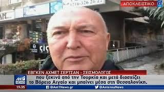 عالم يوناني يتوقع أن يضرب زلزال تركيا واليونان