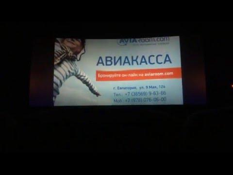"Кинотеатр ""Ракета"", город Евпатория"