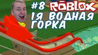 №931: ПАРК АТТРАКЦИОНОВ В РОБЛОКС - ПЕРВАЯ ВОДНАЯ ГОРКА(Roblox - Theme Park Tycoon 2) #8