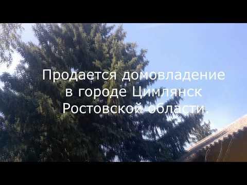 Продается дом в Цимлянске Ростовской области