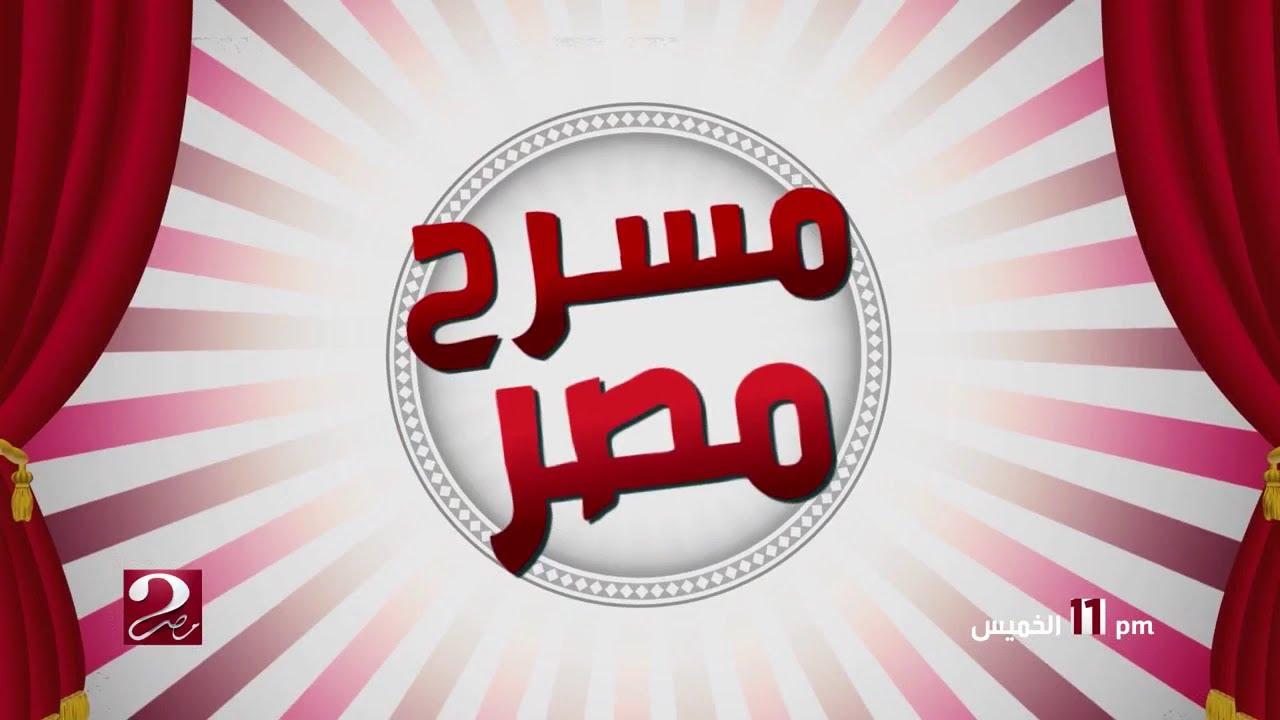 مسرح مصر الخميس 11 مساء على Mbc Masr 2 Youtube