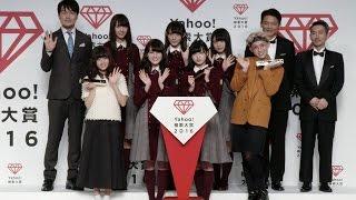 12月7日、虎ノ門ヒルズフォーラムにて『Yahoo!検索大賞2016発表会』が開...