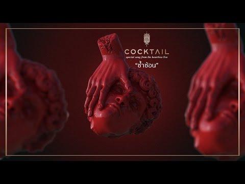 คอร์ดเพลง ซ้ำซ้อน Cocktail ค็อกเทล