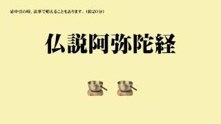 仏説阿弥陀経 thumbnail