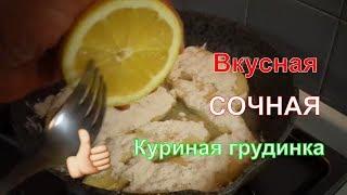 Сочная Куриная Грудка на Сковороде в Соусе | Быстрый Завтрак