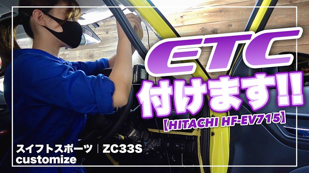 スイスポ|ETC取り付けに挑戦!【HITACHI(日立) HF-EV715】スズキ スイフトスポーツ ZC33S