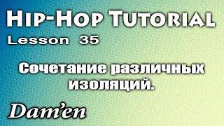 Видео уроки танцев/ Hip-Hop Dance Tutorial /Сочетание различных изоляций / Dam'en