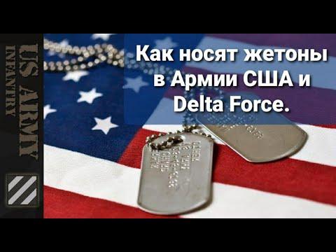 Как носят жетоны в пехоте Армии США и Delta Force.