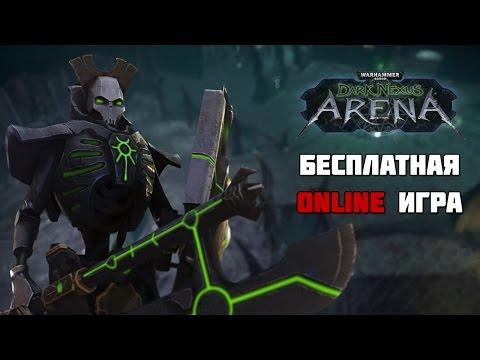 видео: В поисках МОБА - warhammer 40,000 dark nexus arena.