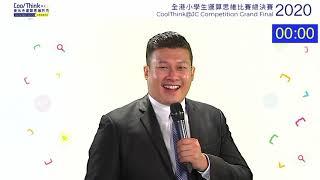 Publication Date: 2020-11-10 | Video Title: App Inventor 總決賽隊伍匯報 - 樂華天主教小學