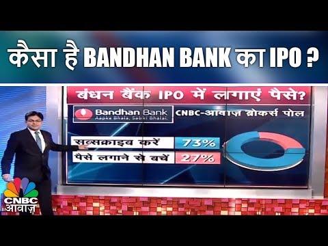 कैसा है Bandhan Bank का IPO? |  Bandhan Bank के IPO पर ब्रोकरेज की राय | CNBC Awaaz