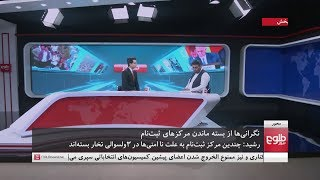 MEHWAR: Threats Against Voter Registration Centers Discussed