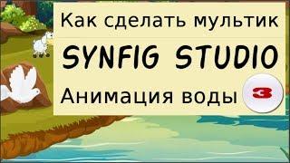 Как создать анимацию воды 3. Gif в Синфиг, персонажи людей, животных на канале как сделать мультик.