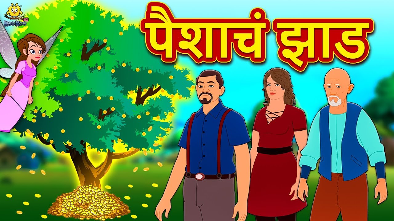 Bhoplyatli Mhatari Marathi Story By Grand Parents By Sonic Octaves Kids
