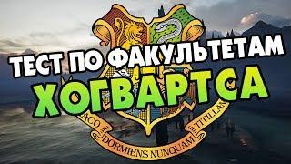 Узнай Факультет Хогвартса Героя  - Гарри Поттер Тест