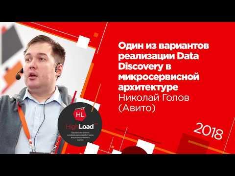 Один из вариантов реализации Data Discovery в микросервисной архитектуре | Николай Голов
