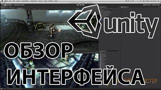 Unity Интерфейс