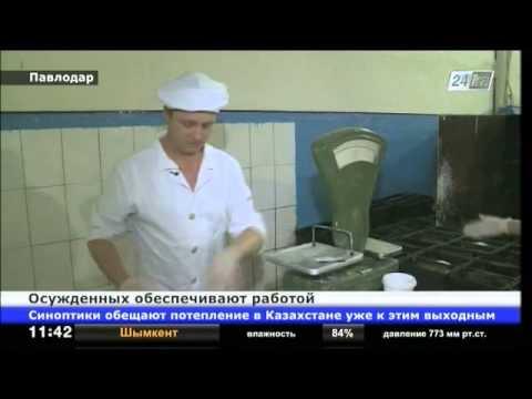 В Павлодаре осужденных обеспечивают работой