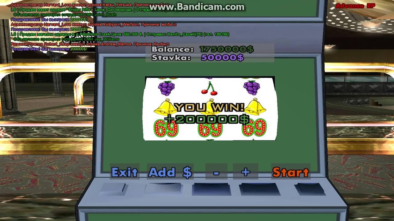 Играем на адванс рп казино интернет казино на реальные деньги