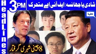 FIA arrests eight Chinese men involved in human trafficking | …
