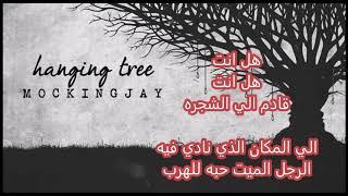 اغنية Hanging Tree مترجمة