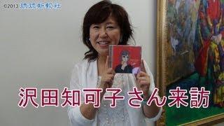 シンガーソングライターの沢田知可子さんが7月29日午後、琉球新報社...