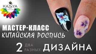 Мастер-класс Китайская роспись на ногтях Два разных дизайна