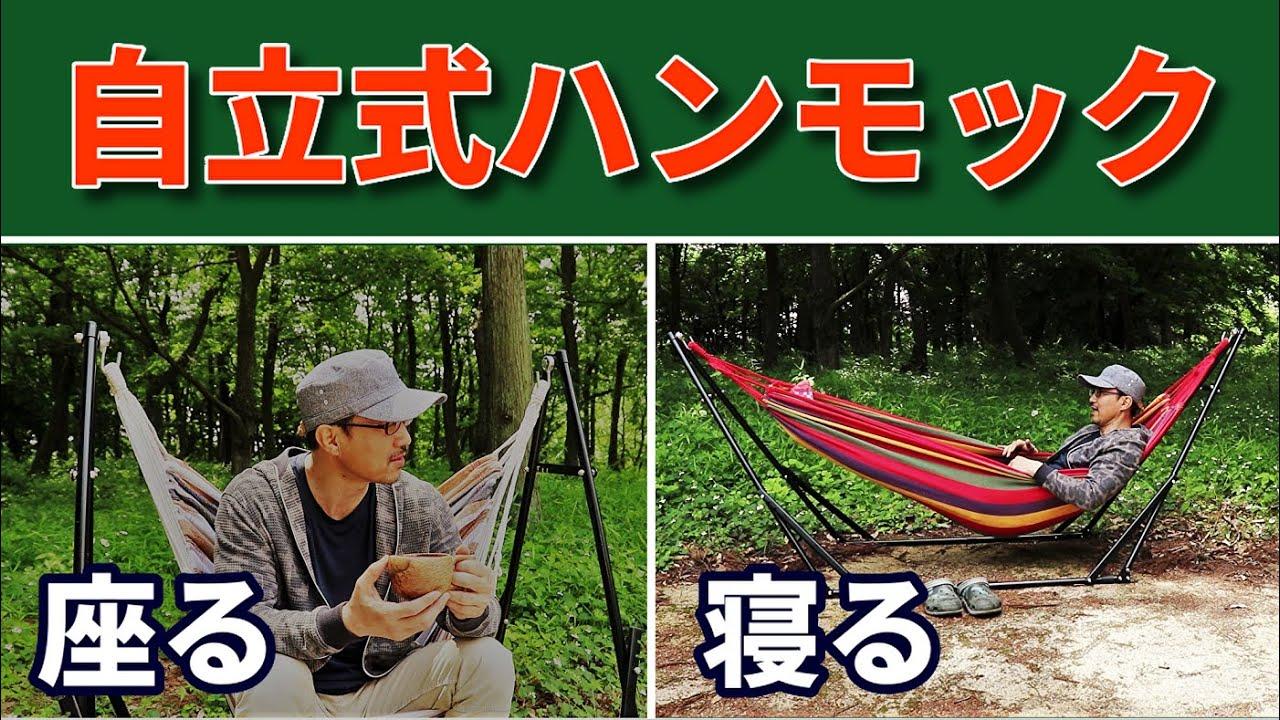 【キャンプアイテム】2way自立式ハンモック 1台2役の折りたたみハンモック レヴュー