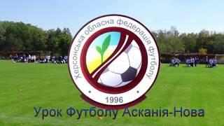 Відкритий урок футболу Асканія-Нова 06.10.2018