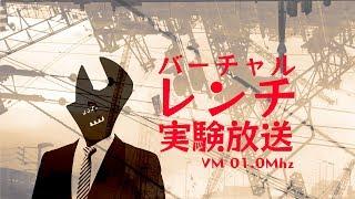 [LIVE] 【Vtuber】レンチ実験放送#9【1000人ありがとう!!】