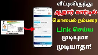 how to link mobile number to aadhar card in tamil | Aadhard card link mobile number | Tricky World