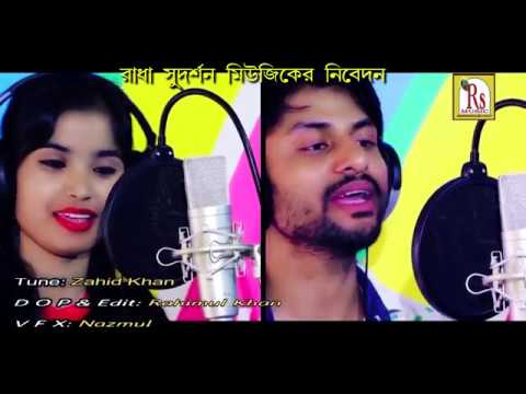 KHUB JATAN KORE ||  খুব যতন করে || ZAHID KHAN-RUNITA || RS MUSIC || VIDEO SONG 2017