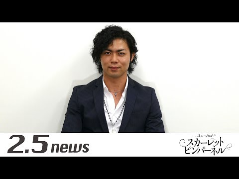 【インタビュー】ミュージカル『スカーレット・ピンパーネル』上原理生さんの特別動画コメント到着!