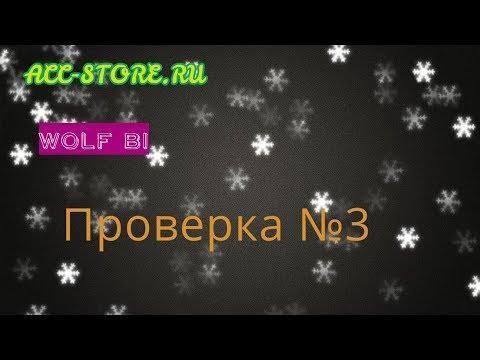 Проверка магазина Acc-store.ru
