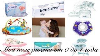 видео 5 незаменимых вещей для новорожденного