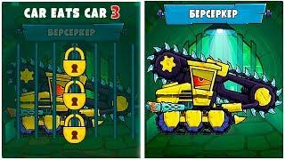 Машина Ест Машину 3 Как Открыть Тачку МОГУЧАЯ ПИЛА - секреты прохождения мультик игры Car Eats Car 3