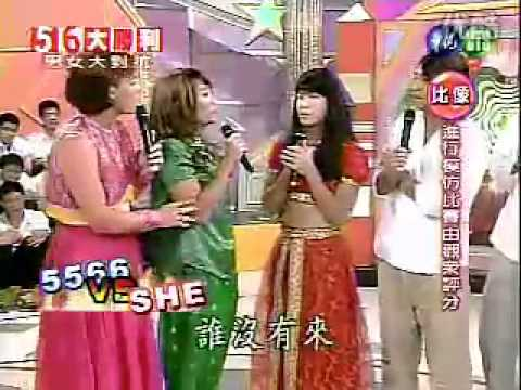 5566 dressing up as girls and imitating S.H.E