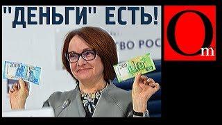 Деньги есть! Но не для обычных граждан России