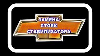 Замена Стоек Стабилизатора и его подушек.