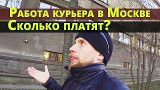 Сколько зарабатывает курьер в Москве / оплата сразу Пешкарики