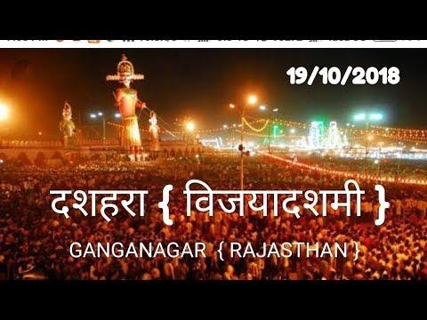 Dussehra ( दशहरा ) 2018 || In sri ganganagar || In sukhadiya circle