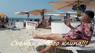 Море пляж креветки пахлава !Анонс сьемки моего нового клипа! Лазурное 2017
