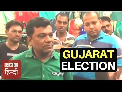 GST Issue Will Affect Gujarat Elections Says Traders : BBC Hindi