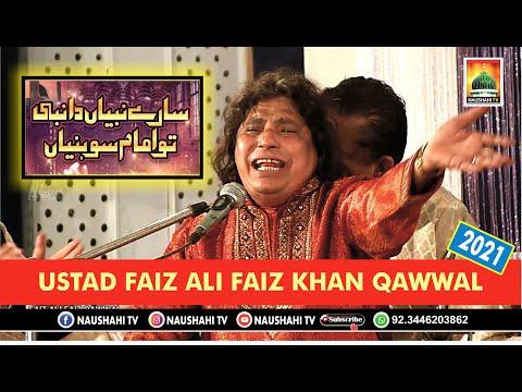 Faiz ali Faiz Qawwal 2013 the best jashn e syed ull konein 2013 gujrat